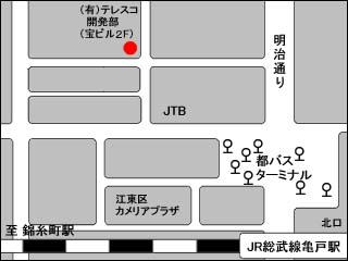 亀戸事務所